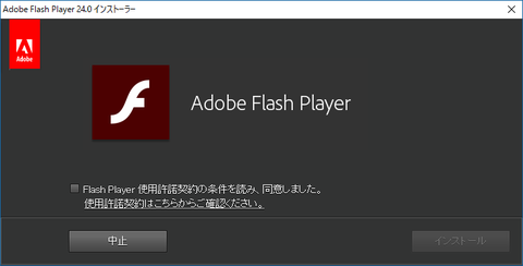 FlashPlayer 24.0.0.221 公開!変更点を確認してみます!