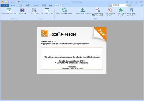 AdobeReaderでは満足できないあなたに!Foxit J-Readerで満足しよう!