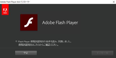 FlashPlayer 26.0.0.137 公開!変更点を確認してみます!