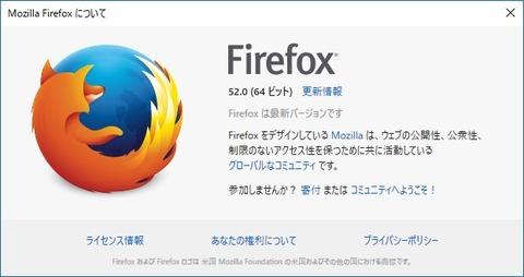 Firefox 52 リリース!変更点を確認してみます!