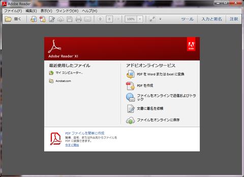 AdobeReaderのセキュリティアップデートがありました!