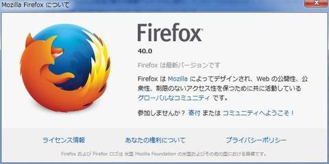 Firefox 40がリリース!新機能と更新内容を確認!
