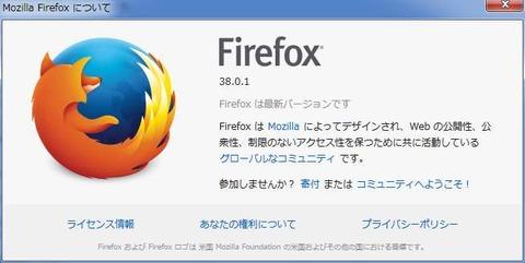 Firefoxがマイナーアップデート(38.0.1)!自動更新も再開されています!