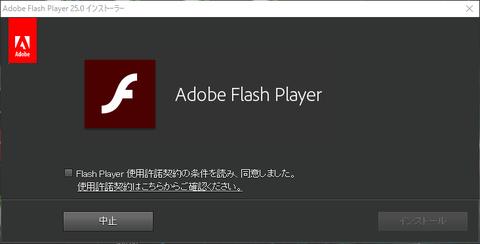 FlashPlayer 25.0.0.148 公開!変更点を確認してみます!