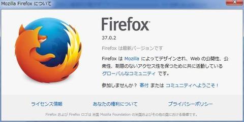 Firefoxがマイナーアップデート(37.0.2)!変更点を確認してみます!