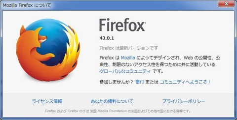 Firefox 43.0.1 リリース!すぐに43.0.2もリリースされるみたい