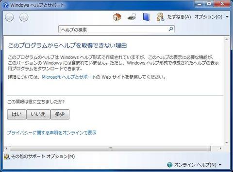 Windows7で古いヘルプファイル(.HLP)を表示させる方法