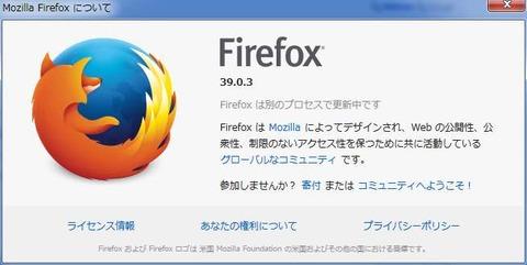 Firefoxが39.0.3に!新機能と変更点を確認!