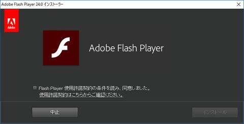 FlashPlayer 24.0.0.194 公開!変更点を確認してみます!