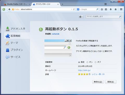 Firefoxを最速で再起動させるアドオン「再起動ボタン」。これもまた良し!