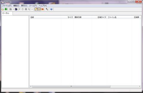 Windowsの圧縮・解凍はこれで全て解決!Lhazを使おう!