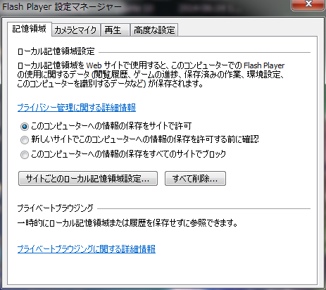 これが無ければ始まらない!Shockwave Flash(Flash Player)をクリーンインストールしよう!