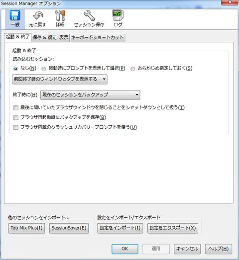 Firefoxに最初に追加するアドオンはこれ!大切なセッションを管理してくれるセッションマネージャ!