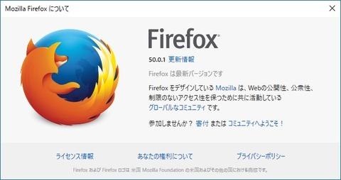 Firefox 50.0.1 リリース!変更点を確認してみます!