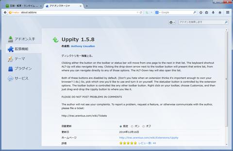 ディレクトリを一階層上るだけのFirefoxアドオン「Uppity」。しかし、それがまた良い!