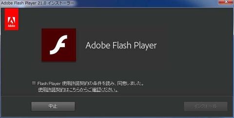 FlashPlayer 21.0.0.242 公開!変更点を確認してみます!