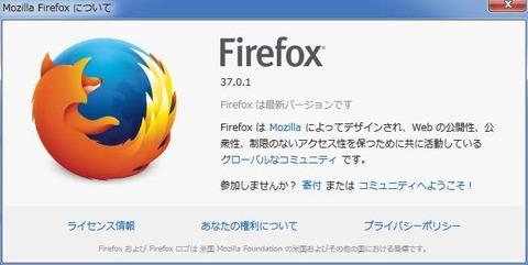Firefoxがマイナーアップデート(37.0.1)!変更点を確認してみます!