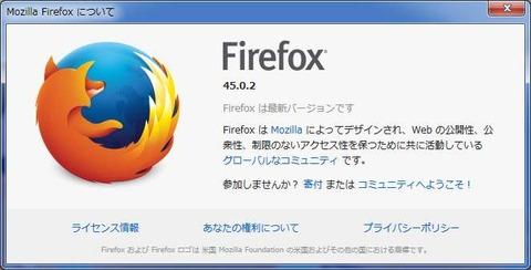 Firefox 45.0.2 リリース!変更点を確認してみます!