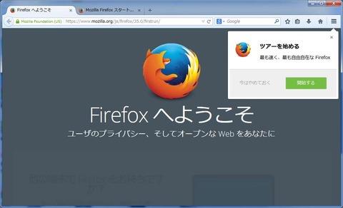 Firefoxがマイナーアップデート(36.0.1)!変更点を確認してみます!