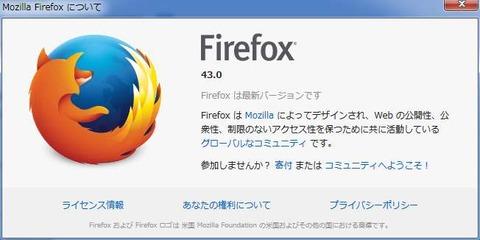 Firefox 43 リリース!新機能と変更点を確認してみます!
