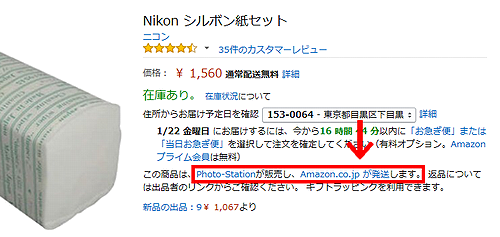 Amazon発送