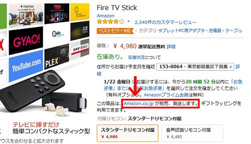 Amazon販売発送
