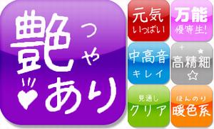 sound_icons