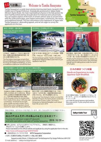 西京街道ツアーチラシ日・英版裏面 R1.6.20