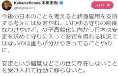 本田圭佑「終身雇用を支持する考えには反対やね」