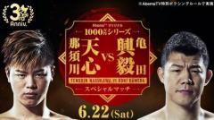 那須川天心VS亀田興毅、究極の戦いがついに実現!