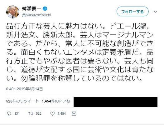 舛添氏のツイートのキャプチャ。黒塗りは編集部。
