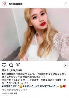 TWICE サナさん「平成」書き込み、韓国で一部批判