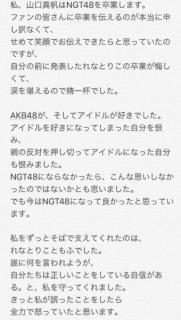 山口真帆、NGT卒業発表後の心境を綴るツイートに33万「いいね」