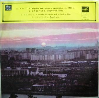 アラポフ:ヴァイオリン協奏曲 : ロシア音楽ノート