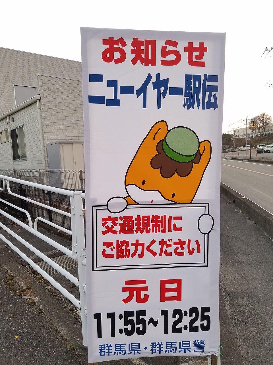 交通 ニュー イヤー 規制 駅伝
