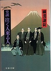 yukuhitokuruhito
