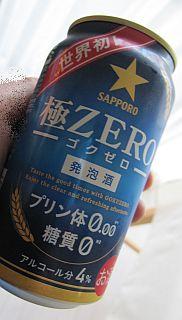 gokuzero