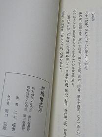 mahoujin3