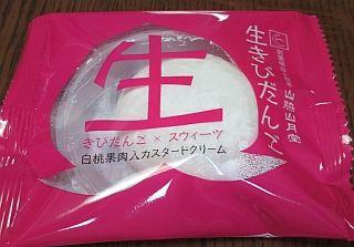 namakibi1