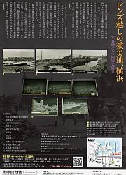 hisaiiyokohama2