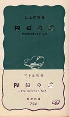 tojinomichi