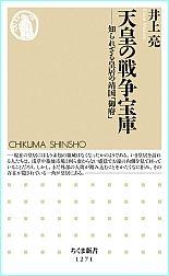 sensohouko