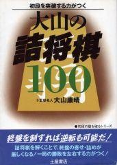 ooyama199