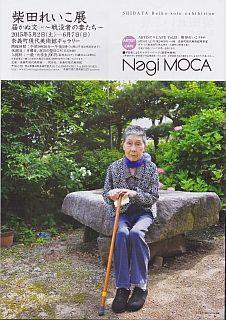 nagi1