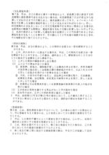 ホットライン契約書3