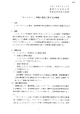ホットライン契約書6