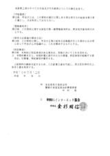 ホットライン契約書5