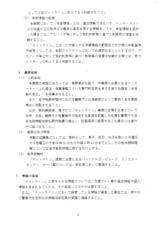 ホットライン契約書7