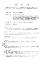 ホットライン契約書2