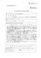 ホットライン契約書1